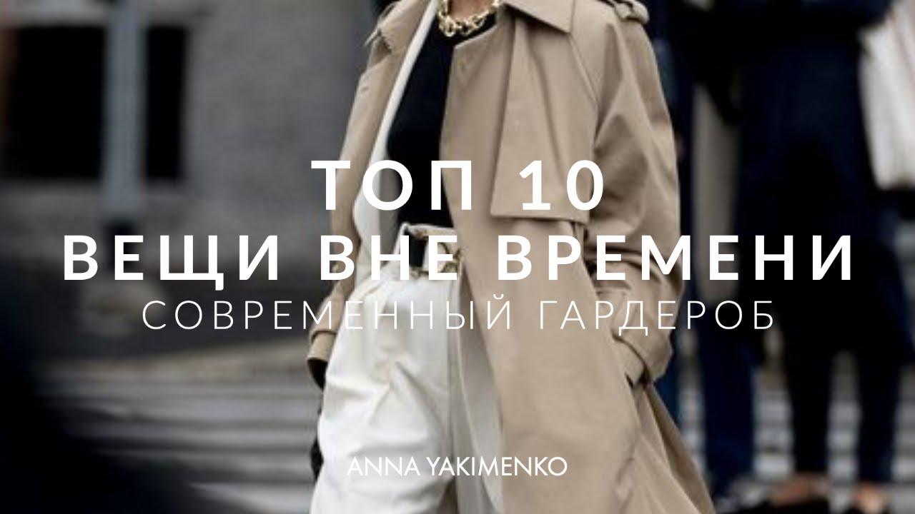 ТОП 10 - ВЕЩИ ВНЕ ВРЕМЕНИ