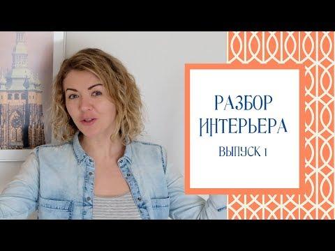 Разбор интерьера. Выпуск 1. Гостиная в Минске.