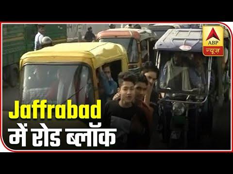 delhi:-anti-caa-protesters-block-road-in-jaffrabad-|-abp-news
