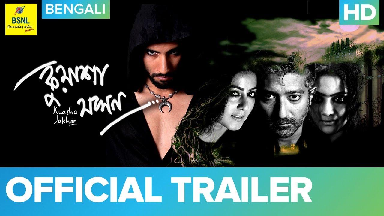 Kuasha Jakhon    Trailer Promo   Meenakshi and Abhishek   Anidya Banerjee , Manali Dey   Eros Now