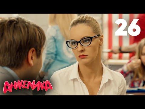 Кадры из фильма Молодежка - 5 сезон 26 серия