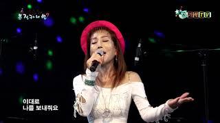 가수 이예리-잊혀진 슬픔&꽃미남당신(구독 좋아요 눌러주세요)