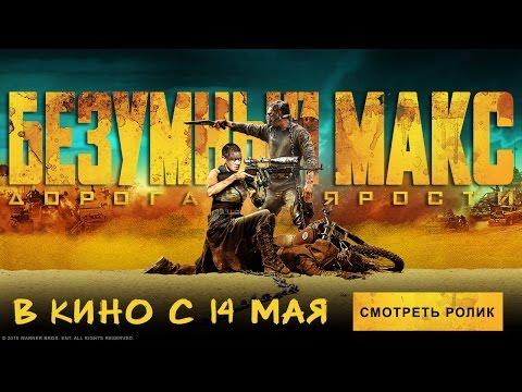 «Безумный Макс: Дорога ярости» - финальный трейлер (Возмездие)