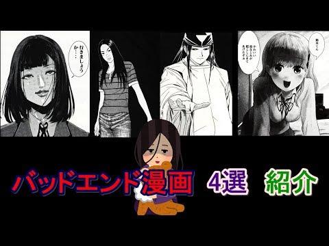 【ネタバレ注意!】 バッドエンド漫画4選 紹介!!