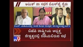 BS Yeddyurappa Not to Attend BJP Meeting Led by Amit Shah in Delhi