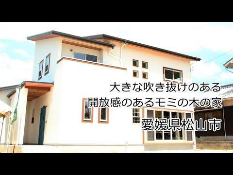 大きな吹き抜けのある開放感のあるモミの木の家  Web内覧会 | 愛媛県松山市の新築住宅・注文住宅 | HOUSEリサーチ愛媛県