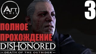 Прохождение Dishonored: Death of the Outsider - 3 [PS 4 PRO]