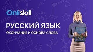 Русский язык 5 класс: Окончание и основа слова