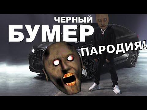 DAVA ft. SERYOGA - ЧЕРНЫЙ БУМЕР! ПАРОДИЯ И КЛИП ПРО БАБКУ ГРЕННИ!