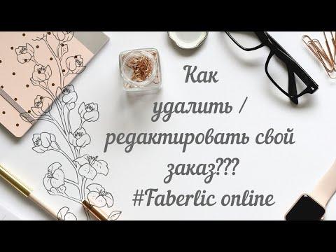 #Фаберлик2019 #Gassanovalla Как разутвердить /удалить/редактировать свой заказ Faberlic ?