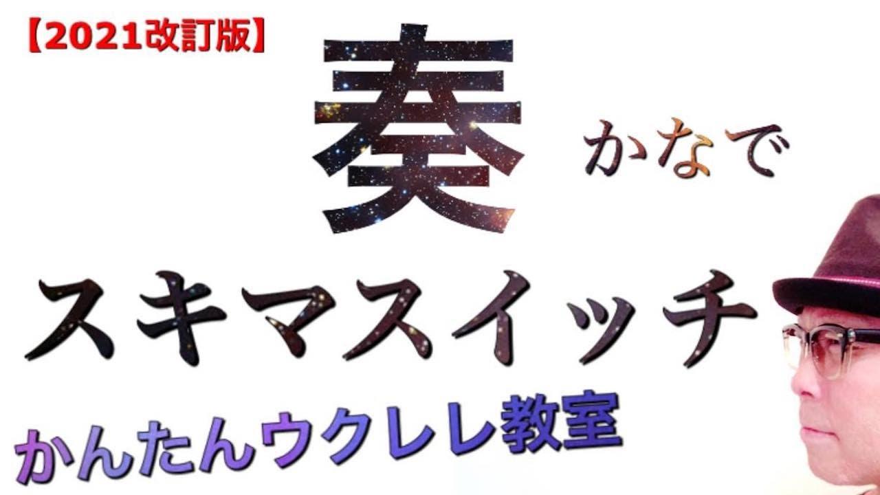 【2021改訂版】奏 / スキマスイッチ《ウクレレ 超かんたん版 コード&レッスン付》 #GAZZLELE