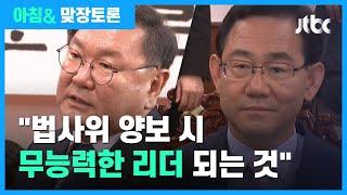 """[맞장토론 H/L] 차재원X최영일 """"상임위 배분, 내부…"""