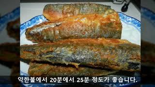 음식 요리 )))  고등어구이, 고등어 후라이팬에 굽기