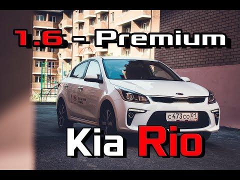 Тест драйв Kia Rio 2017 Premium 1.6 AT - Обзор нового Рио 17, цена, сравнение, комплектация