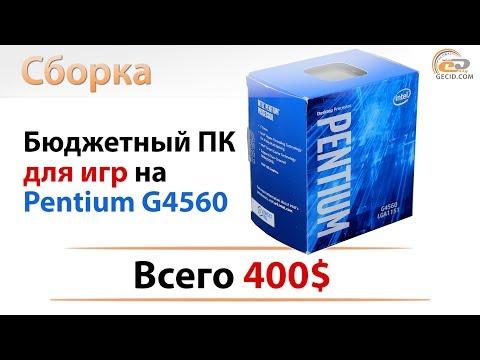 Сборка ПК на Pentium G4560 с GeForce GTX 1050 для игр. Всего 400$