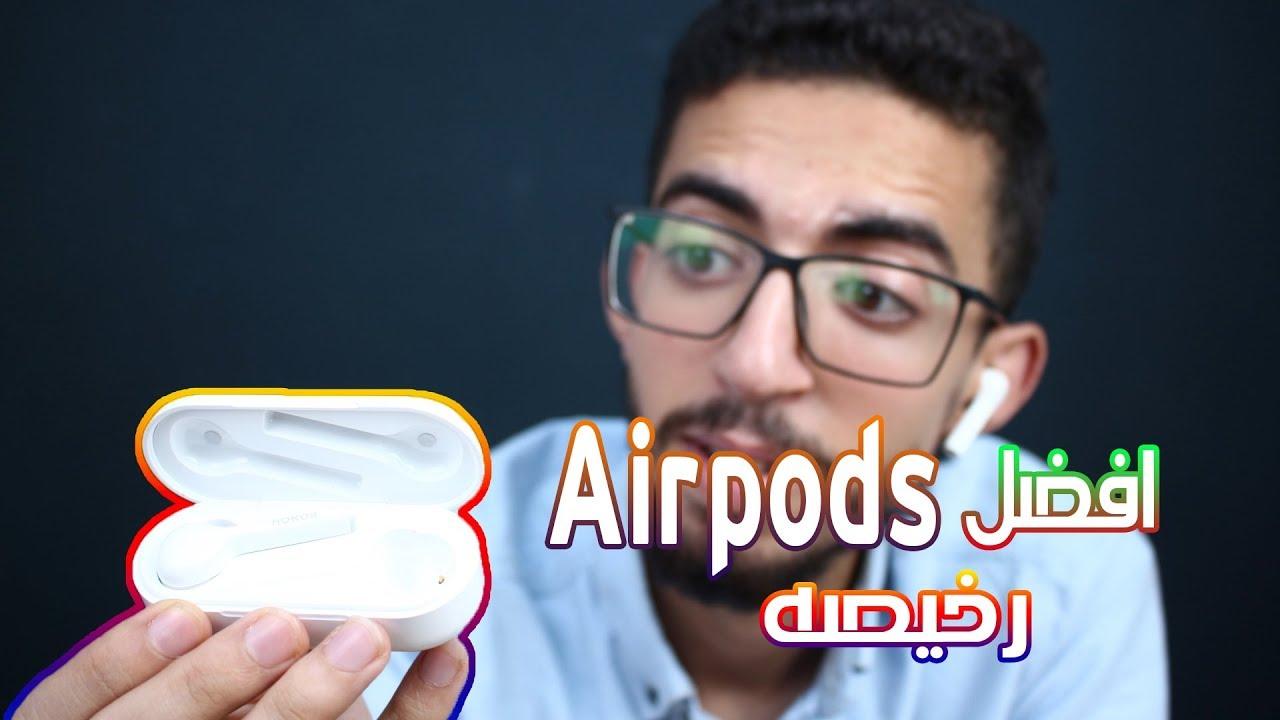 Honor Flypods Lite | افضل Airpods رخيصه !