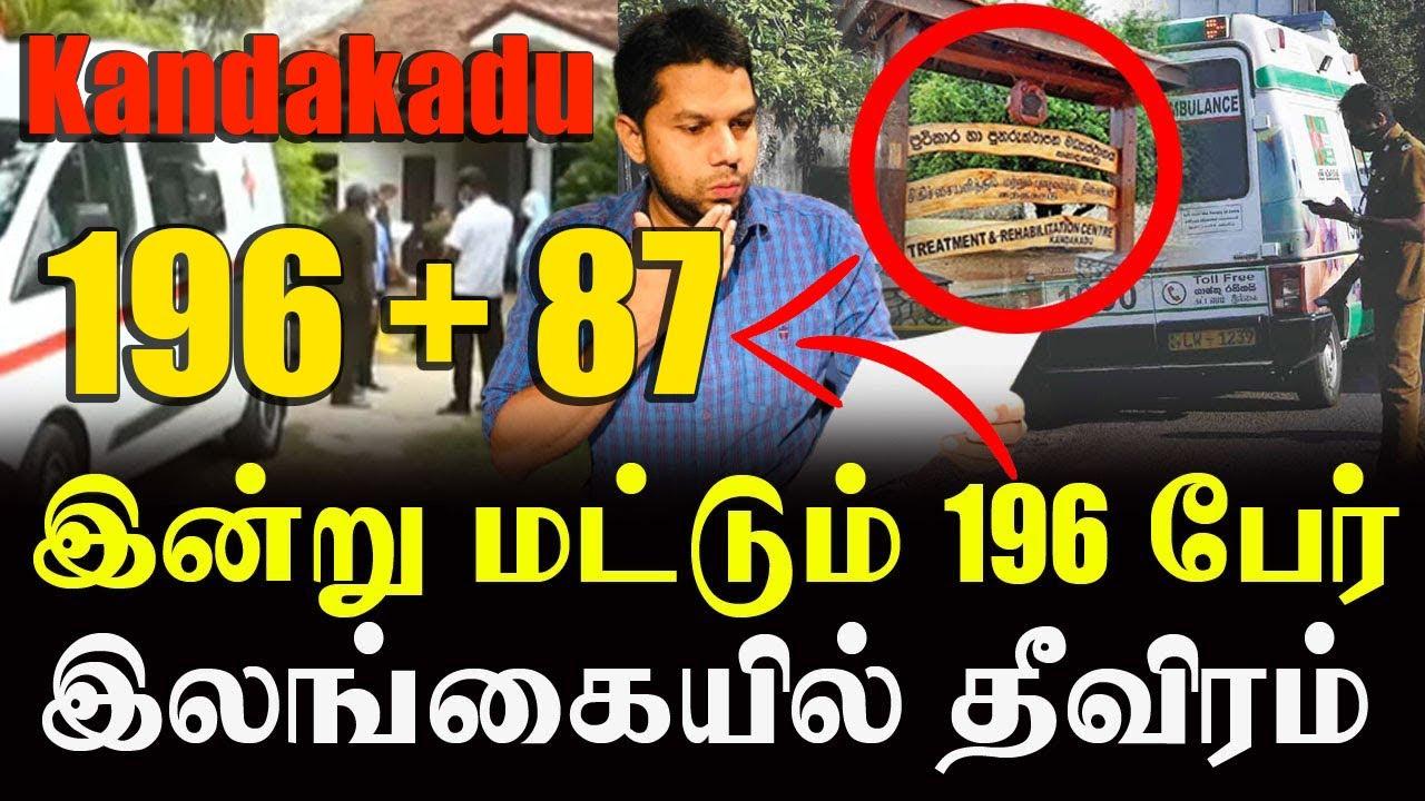 இலங்கையில் தீவிரம் | இன்று மட்டும் 196 பேர் | Sri Lanka Kandakadu | Sooriyan Fm | Rj Chandru