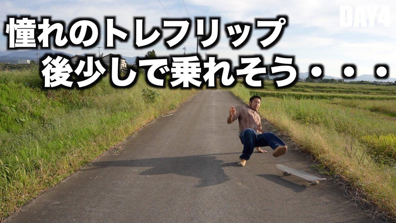 デッキのねじれを使ってブン回す!トレフリップ練習【4】