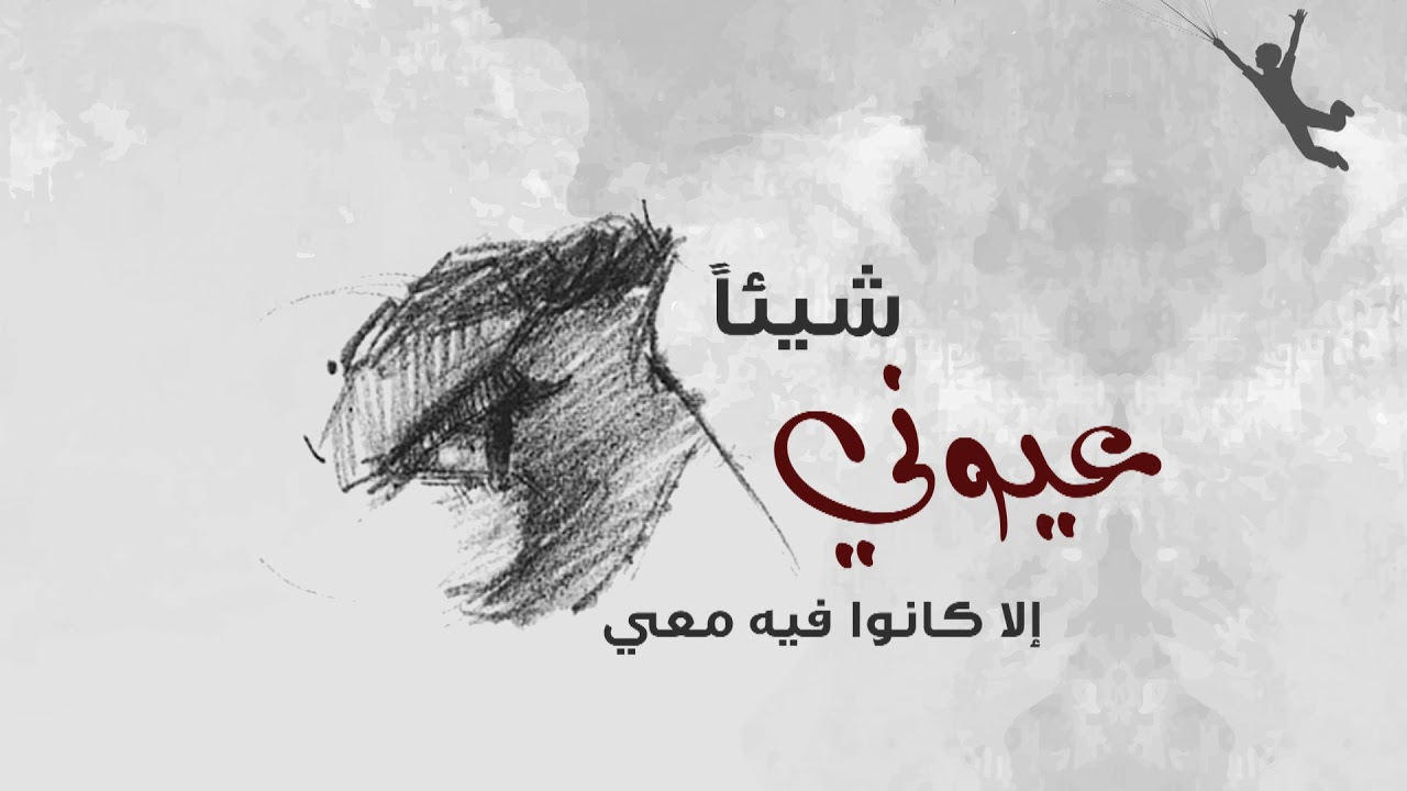 وجع الأحباب عمر القوزي