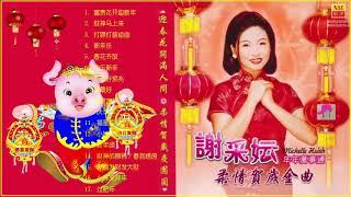 謝采妘 經典新年 传统新年歌 Chinese New Year Songs 2020 35首連串賀歲金曲精華 《打鑼打鼓 祝福你 恭喜恭喜恭喜你 春天是我們的 迎新送旧又一年》