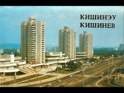 Советский Кишинёв / Soviet Chisinau (Chişinău)