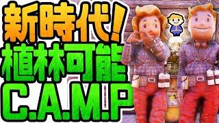 #372【Fallout76】遂に来た!CAMPに植えられる木が盛沢山の限定スプリングバンドル登場【フォールアウト76】