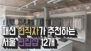 패션 현직자들이 추천하는, 서울에 가볼만한 편집샵 12곳⭐️(한남동, 가로수길, 서울숲 등등)
