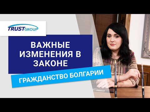 Упрощение процедуры получения гражданства Болгарии