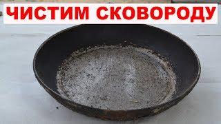 Как очистить сковороду от НАГАРА, САЖИ, ЖИРА. Неудачный опыт. ПОЛЕЗНЫЕ СОВЕТЫ MIX