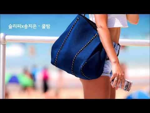 [K-POP] 슬리피x송지은 - 쿨밤 韩国歌曲