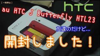 【開封動画】友達のHTL23を開封してみた。【HTL23】