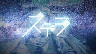 ステラ / Leo/need × 初音ミク