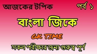 Bangla general knowledge question and answer pdf |GK TIME |