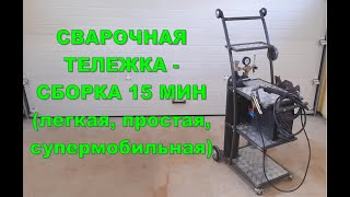 СВАРОЧНАЯ ТЕЛЕЖКА  МОБИЛЬНАЯ - СБОРКА ЗА 15 МИН (WELDING CART  - ASSEMBLY  WITHING 15 MIN)