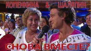 Копенкина и Шаляпин снова вместе?  (26.07.2017)