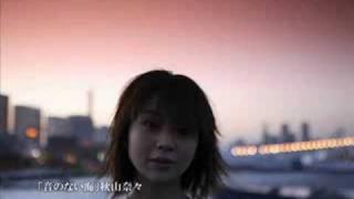 秋山奈々1stアルバム「光と影のパレット」より、隠れた人気のバラード曲。