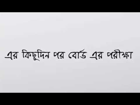 School Life Enjoy In Bengali