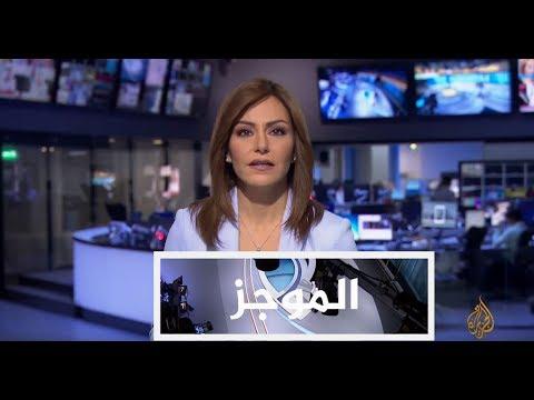 موجز الأخبار - الواحدة ظهرا 24/06/2017