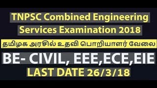 TNPSC CESE 2018    Combined Engineering Services Examination 2018 #shorts