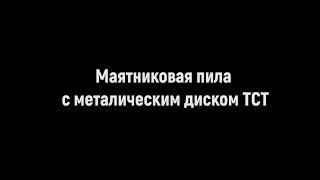 Маятниковая пила с металическим диском ТСТ в Сургуте