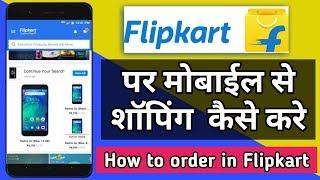 How to shopping flipkart in hindi, how online shopping on Flipkart mobile se online shopping.