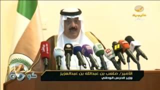 حديث الأمير متعب بن عبدالله على هامش إفتتاح منشآت رياضيه للحرس الوطني