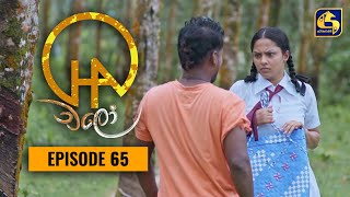 Chalo    Episode 65    චලෝ      11th October 2021 Thumbnail