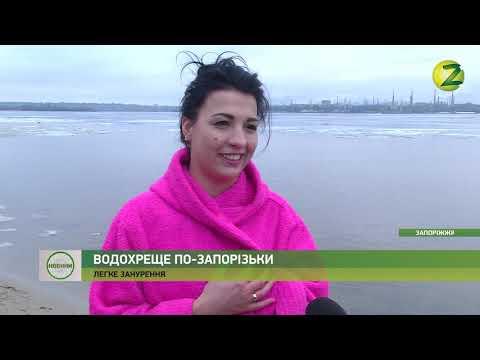 Телеканал Z: Новини Z - Сотні вірян відзначили Водохреще занурившись у крижаний Дніпро - 21.01.2019