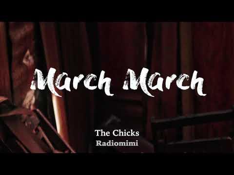 The Chicks - March March(Lyrics)