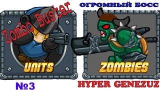 Мультик игра Уничтожь зомби (Zombo Buster) # новый босс мультик про зомби для детей 3 часть