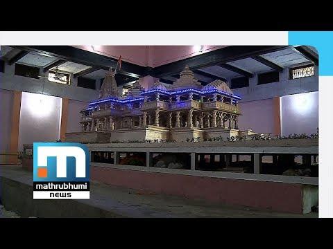 VHP Opposes Settling Ayodhya Issue Through Talks  Mathrubhumi News