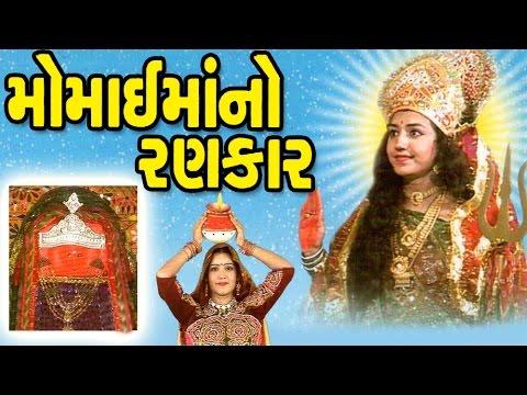 Momai Maa No Rankar by Hemant Chauhan - Awesome Gujarati Devotional Songs/Aarti/Bhajans