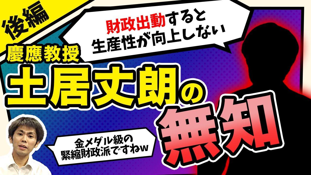 【打倒!!緊縮財政】慶応教授 土居丈朗の無知[後編](池戸万作)