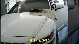 제네시스GV80 자동차유리 30CM크랙 유리용접